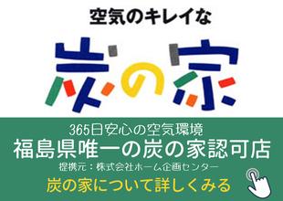 福島県会津喜多方の炭の家|建築(新築・リフォーム)福島県唯一の認可店