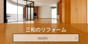 福島県会津喜多方の炭の家|建築(新築・リフォーム)三和のリフォーム