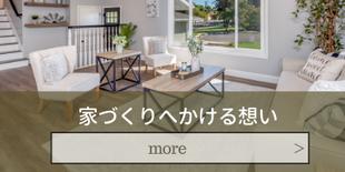 福島県会津喜多方の炭の家|建築(新築・リフォーム)「家づくりにかける想い」