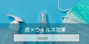 福島県会津喜多方の炭の家|建築(新築・リフォーム)福島県唯一の認可店|ウィルス効果