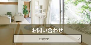 福島県会津喜多方の炭の家|建築(新築・リフォーム)お問い合わせ