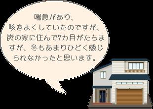 福島県会津喜多方の炭の家|建築(新築・リフォーム)「お客様の声2」