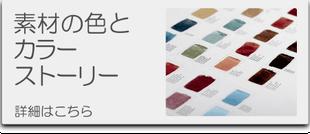 素材の色とカラーストーリーのボタン
