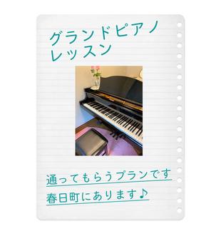仙台 ピアノ 出張