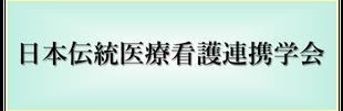 日本伝統医療看護連携学会ホームページ
