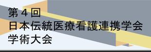日本伝統医療看護連携学会学術集会ホームページ