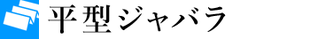 平型ジャバラ