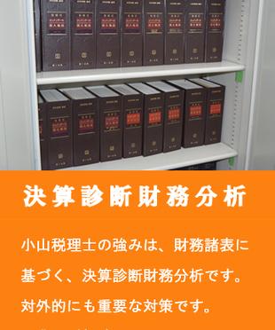 小山馨の小山税理士事務所