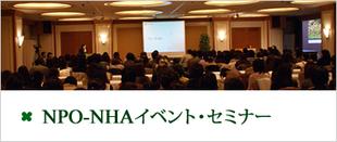 NPO-NHAイベント・セミナー