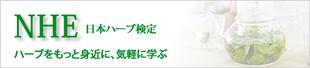 NHE 日本ハーブ検定