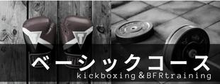 キックボクシングレッスン・BFRトレーニング ベーシックコース