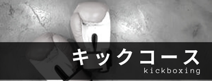 キックボクシングレッスン・BFRトレーニング キックコース