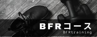 キックボクシングレッスン・BFRトレーニング BFRコース