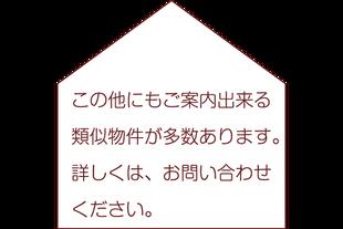 他にも岡山県岡山市の賃貸物件は多数あります。
