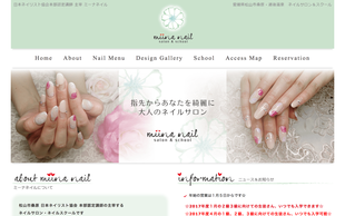 Jimdoホームページ制作ネイルサロン