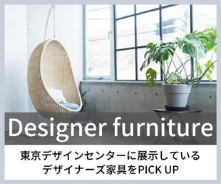 デザイナーズ家具 エッグチェア 東京デザインセンター 栃木県家具 鹿沼市 東京インテリア ショールーム