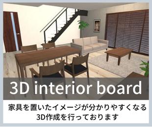 3D 東京デザインセンター 栃木県家具 鹿沼市 東京インテリア ショールーム