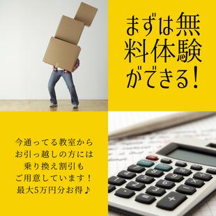 名古屋 英会話教室無料体験