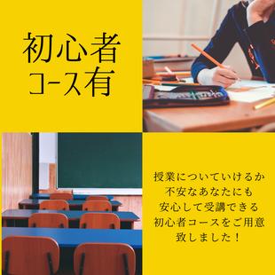 名古屋 安心英会話初心者クラス