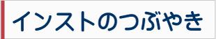 藤沢のパソコン教室インストラクターのつぶやき