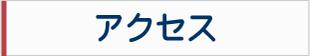 藤沢のパソコン教室へのアクセス