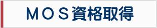藤沢のパソコン教室でMOS資格取得