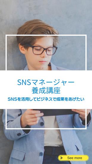 SNSマネージャー養成講座・認定試験