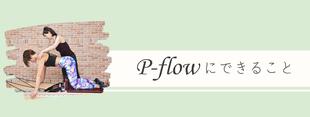 P-flowスタジオ紹介
