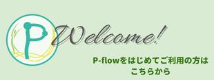 P-flow はじめての方はこちら