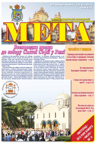 "Титульна сторінка ""Мета"" листопад 2012 р. № 88/9"