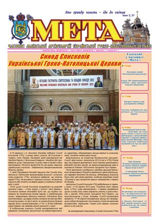 """Титульна сторінка """"Мета"""" вересень-жовтень 2012 р. № 86-87/7-8"""