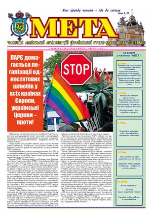 """Титульна сторінка """"Мета"""" травень 2010 р. № 64/5"""