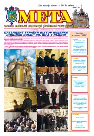 "Титульна сторінка. ""Мета"" – листопад 2009 р. № 58/9"