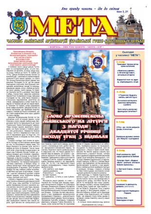 """Титульна сторінка. """"Мета"""" – жовтень 2009 р. № 57/8"""