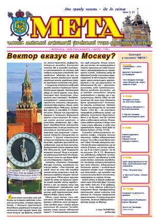 """Титульна сторінка. """"Мета"""" вересень 2009 г. № 56/7"""