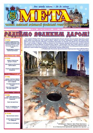 """Титульна сторінка. """"Мета"""" січень 2009 р. № 50/1"""