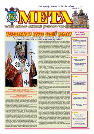 """Титульна сторінка """"Мета"""" квітень 2011 р. № 73/4"""