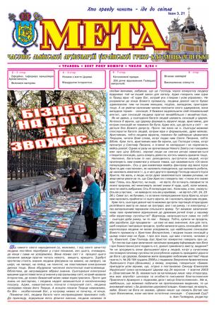 """Титульна сторінка. """"Мета"""" травень 2007 р. № 34/5"""