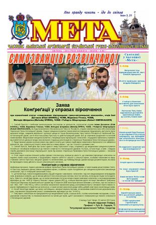 """Титульна сторінка """"Мета"""" за квітень 2012 року № 83/4"""