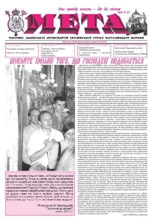 Титульна сторінка. Мета № 27/8/182 – жовтень 2006 року.