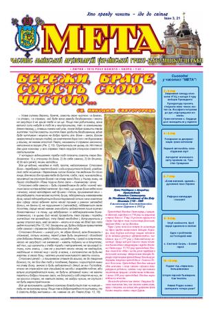 """Титульна сторінка """"Мета"""" лютий 2010 р. № 61/2"""