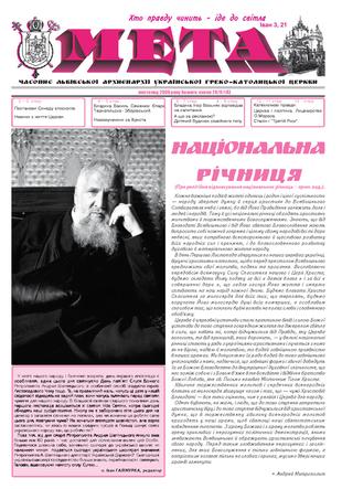 Титульна сторінка. Мета № 28/9/183 – листопад 2006 року.