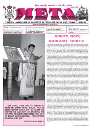 Титульна сторінка. Мета № 26/7/181 – вересень 2006 року.