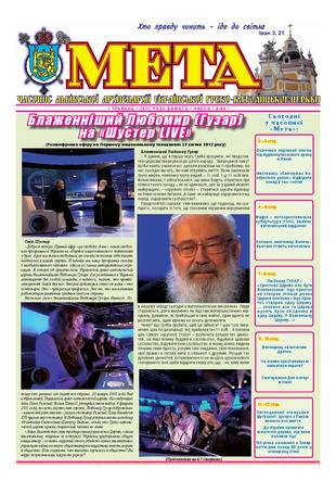 """Титульна сторінка """"Мета"""" травень 2012 р. № 84/5"""