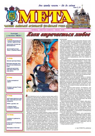 """Титульна сторінка. """"Мета"""" червень 2009 р. № 55/6"""