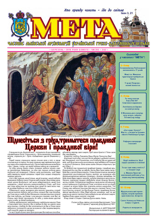"""Титульна сторінка """"Мета"""" березень 2010 р. № 62/3"""