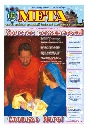 """Титульна сторінка """"Мета"""" січень 2011 р. № 70/1"""