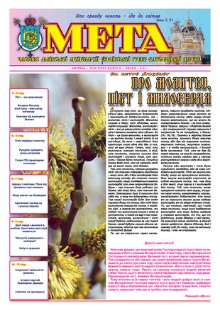 """Титульна сторінка """"Мета"""" квітень 2009 р. 53/4"""
