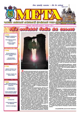 """Титульна сторінка. """"Мета"""" лютий 2009 р. № 51/2"""