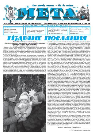 """Титульна сторінка. """"Мета"""" січень 2007 р. № 30/1"""